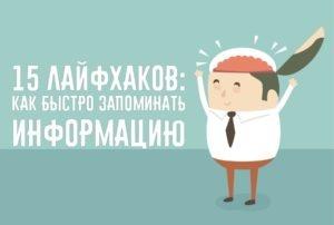 15 лайфхаков: как быстро запоминать информацию